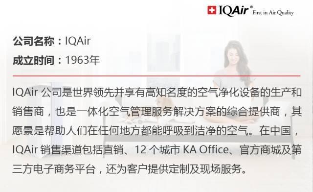 Oracle NetSuite 助力 IQAir 中国 打赢蓝天保卫战  赋能全生态,智构新体验